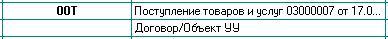 Формирование проводки со счетом «00Т»
