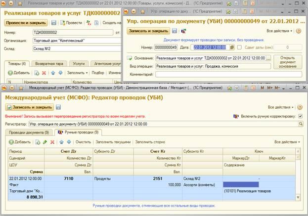 Документ основание и проводки МСФО