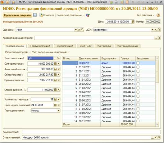 Регистрация финансовой аренды