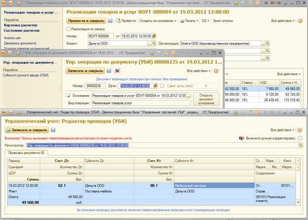 Проводка документа «Реализация товаров и услуг»
